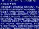 政府采购管理74-自考视频-西安交大-要密码到www.Daboshi.com