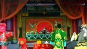 曲剧《铡太师》(选场)河南省平顶山市红脸王曲剧团,演出