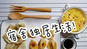 【VLOG】期末考试后的宿舍独居生活//煎饺//韩国拉面//草莓益力多//开了新书