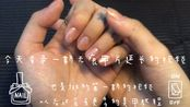 NO.1日式无痕甲片延长教程(美滋滋的做的第一期视频)不喜勿喷