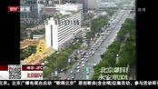 8月30日北京市路况直播08:57