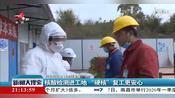 """【科学战疫情 硬核促发展】核酸检测进工地 """"硬核""""复工更安心"""