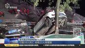 泉州酒店坍塌事故致71人被困:已致10人死亡 尚有22人待搜救
