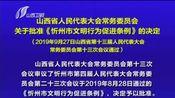 [山西新闻联播]山西省人民代表大会常务委员会关于批准《忻州市文明行为促进条例》的决定