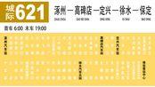 【pov#11—国道G107上的长途站站乐】 保运城际公交621路pov(涿州汽车站—保定客运中心)