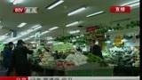 [都市晚高峰]北京:明年3月1日起 没有许可不得生产即食鲜切蔬果