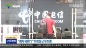 """想换运营商又不想换手机号码?""""携号转网""""广州地区已可办理"""