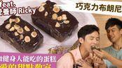 爱的布朗尼 - 健身人能吃的减糖甜点 外脆内湿又健康 feat.营养师Ricky│厌世甜点店