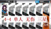 【明日方舟】4-4玫剑圣单人无伤三星,完美到怀疑官方专门调整过数值