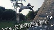 Aotw:在资阳跑酷训练