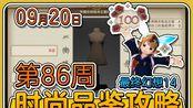 【FF14/时尚品鉴】第86期 满分攻略 9月20日 最终幻想14