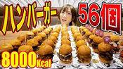 【木下】【大胃王】和牛100%讲究的汉堡包吃56个哦![肖格伦汉堡][800kcal]【木下ゆか】(2020年3月17日17时20分)