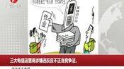 河北省工商局:三大电信运营商涉嫌违反反不正当竞争法 每日新闻报 160127—在线播放—优酷网,视频高清在线观看