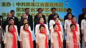 合唱《瑶山夜歌》黑龙江第十一届新年合唱音乐会曲目 丹顶鹤合唱团