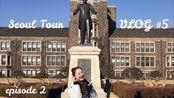 VLOG | 成均馆 延世大学观光 | 在韩国考TOPIK | 弘大 | 西南姐妹花异国相见