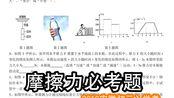 【初三物理】摩擦力图像题,2019安徽省合肥市第46中入学考