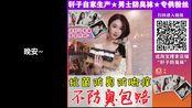 轩子巨2兔直播录像2019-10-17 2时57分--3时26分 小剧场:异地恋的惊喜