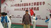 全国3000木兰拳选手在广东佛山表演(手机随拍)