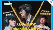 电竞先声第七期:kkOma钦点Faker接班人加盟VG,排除法推测jackeylove去向,厂长退役引全网祝福。