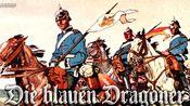 Die blauen Dragoner[(普鲁士)蓝龙骑兵队][德国民谣和士兵歌曲][+英语歌词]