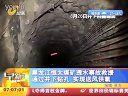 黑龙江恒太煤矿透水事故救援通过井下钻井 实现送风供氧 110829 早新闻