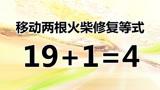 烧脑数学题19+1=4,你能突破常规进行思考吗?快帮解答吧