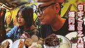 【外出觅食】九州逛吃逛吃Vlog!福冈篇。特色屋台和2019年最火的博多豚骨拉面!!