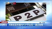 网贷别轻易信了!河南省宣布辖内P2P平台无一通过验收
