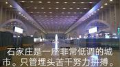 南方小伙来到河北省会石家庄火车站。带大家看看火车站内部设计。