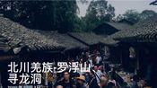 游北川羌族罗浮山、寻龙洞