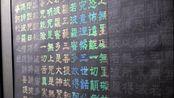 日本发明的这种技术, 把文字写在纸上会自动变色, 像是显示器!