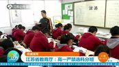 江苏省教育厅:高一严禁选科分班