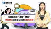 """考国际驾照""""捷径""""被堵?韩国禁止短期签证游客在韩考驾照"""