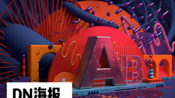 【67期分享】Dimension与PS制作立体艺术字体海报(中文字幕设计姐姐搬运)