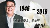 香港资深音乐人黎小田病逝 曾捧红张国荣梅艳芳