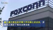 苹果承认违反中国劳动法,临时工占比远超出劳动法规定