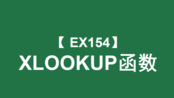Excel函数大全 | XLOOKUP函数:全能的查询函数(横向纵向、精确近似通配符查询、二分法)