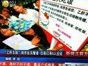 """视频: 新闻正前方 100426""""乙肝女孩""""闹市上征共餐者 目前已有8人应征"""