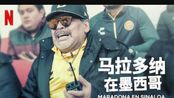 【Netflix】马拉多纳在墨西哥 全7集 官方双语字幕 Maradona In Mexico (2019)