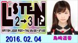 【岛崎遥香单人广播初挑战】listen?2-3 木曜日 【2016.02.04】(生肉)