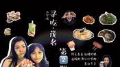 【艺大酱】寻找茂名美食(2)丨靓妹靓仔,上车吗?丨内置2019多款爆款潮流语录,你敢来接招吗?
