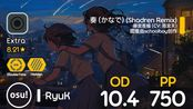 RyuK丨750pp 98.42%FC #1丨藤宮香織 (CV: 雨宮天) - 奏 (かなで) (Shadren Remix) [Extra] +HDDT