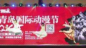 【紫颜·雪球·娜娜】【锦鲤抄】2019-12-1青岛QICAF国风大赏漫展【泠鸢yousa cover】