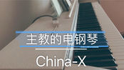 【电钢琴*马林巴】China-X(曲谱翻弹)