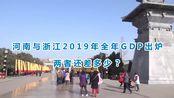 河南省与浙江省的2019年全年GDP出炉,两者还差多少?