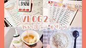 【抹茶】VLOG-2 我的国庆小长假(上)|前三天日常|STUDY WITH ME