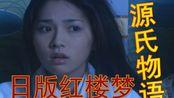 日版红楼梦《源氏物语》女子因妒忌竟然灵魂出窍,梦中杀人,怪谈百物语