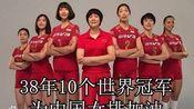 38年10个世界冠军,为中国女排加油!