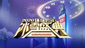 2020北京卫视跨年演唱会【北京跨年回顾】关晓彤中国风长裙唱《一千年以后》