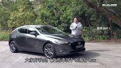 靓声有趣揭背车 Mazda3 2.0 i-Plus Fastback (粤语中字) | 肥仔Law的鬼马车评